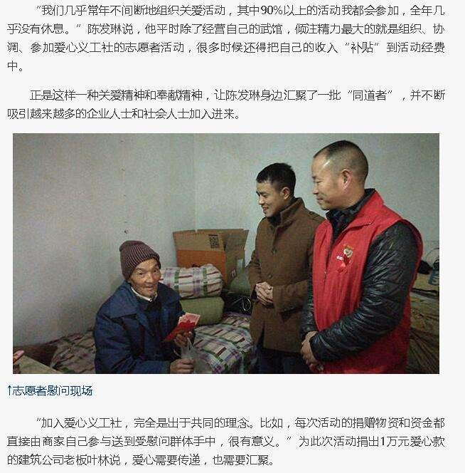 2017-1-19贵州安顺:崛起中的公益力量温暖小城3.jpg
