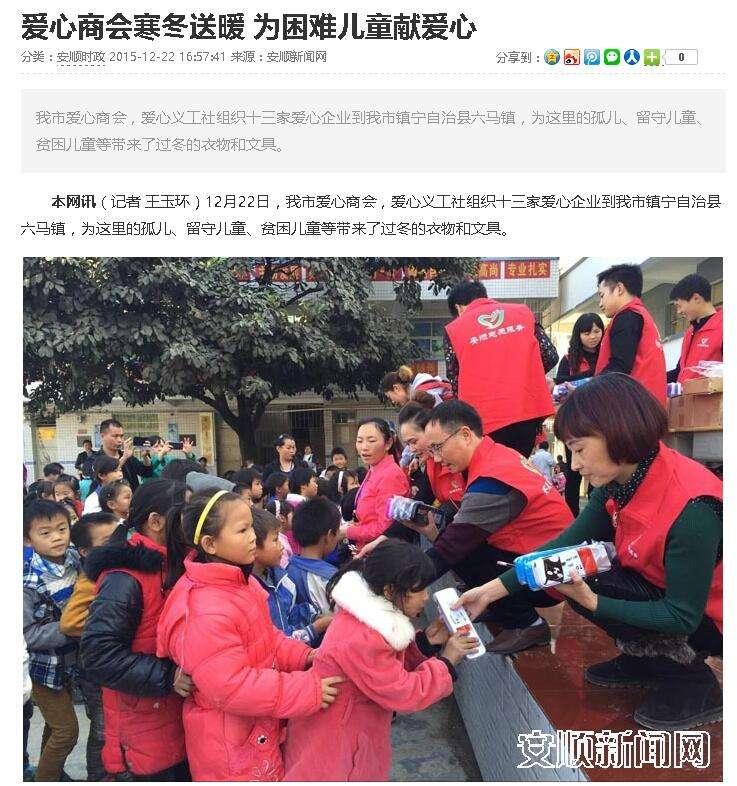 2015-12-22爱心商会寒冬送暖 为困难儿童献爱心1.jpg